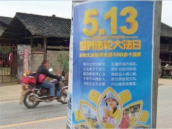 2016-5-17-minghui-poster-huaihua-02--ss.jpg