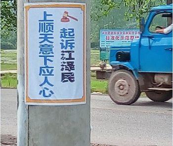 2016-5-17-minghui-poster-huaihua-05--ss.jpg