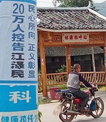 2016-5-17-minghui-poster-huaihua-06--ss.jpg