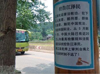 2016-5-17-minghui-poster-huaihua-07--ss.jpg