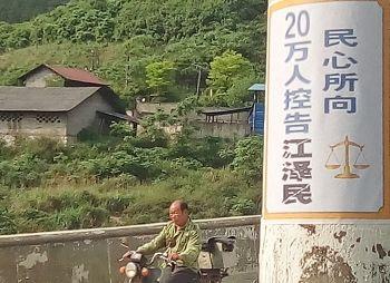 2016-5-17-minghui-poster-huaihua-08--ss.jpg