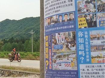 2016-5-17-minghui-poster-huaihua-10--ss.jpg