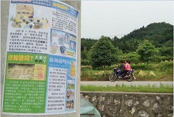 2016-5-17-minghui-poster-huaihua-11--ss.jpg