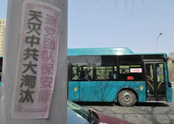 2016-5-17-minghui-poster-jilin-04--ss.jpg