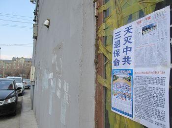 2016-5-17-minghui-poster-jilin-05--ss.jpg