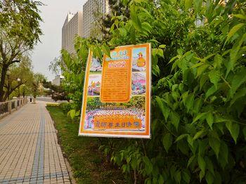 2016-5-18-minghui-poster-dafahao-jilin-01--ss.jpg