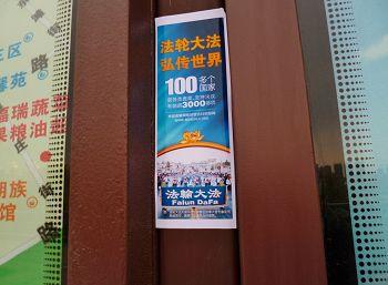 2016-5-18-minghui-poster-dafahao-jilin-02--ss.jpg