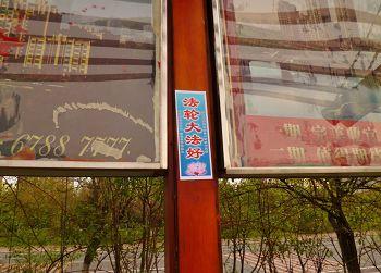2016-5-18-minghui-poster-dafahao-jilin-03--ss.jpg