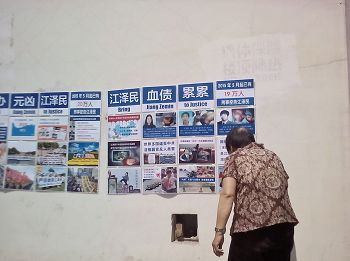 2016-5-18-minghui-poster-tangshan-02--ss.jpg