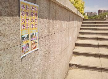 2016-5-18-minghui-poster-tangshan-03--ss.jpg