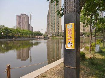 2016-5-18-minghui-poster-tangshan-12--ss.jpg