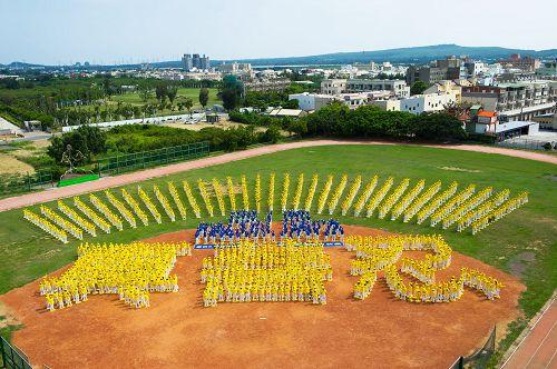 """图1-2:二零一六年五月一日,一千五百多名来自南台湾七大县市的法轮功学员,庆祝世界法轮大法日,齐聚恒春国中排字,排出耀眼的""""513 FALUN DAFA""""和""""真善忍""""图形。"""