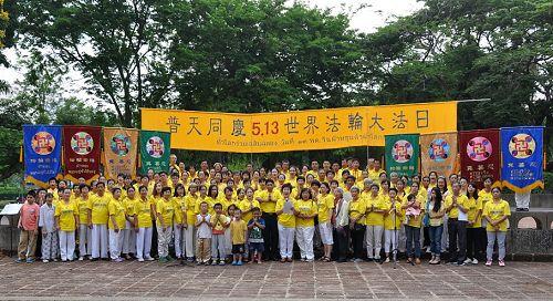 图1:泰国法轮功学员庆贺世界法轮大法日