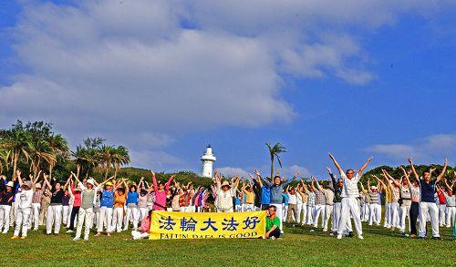 """图2:南台湾部分法轮功学员于台湾最南端之一鹅銮鼻灯塔前炼功弘法庆祝""""五一三""""世界法轮大法日。"""