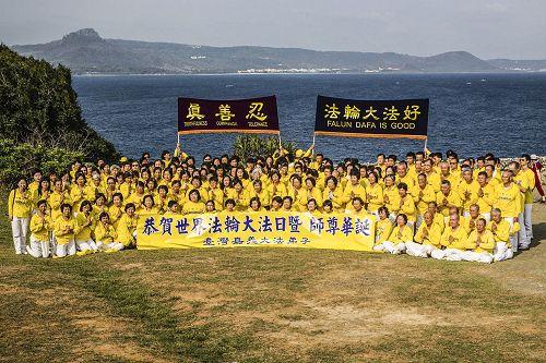 """图7-8:南台湾部分法轮功学员于台湾最南端之一猫鼻头炼功洪法,庆祝""""五一三""""世界法轮大法日并恭祝师尊生日快乐。"""