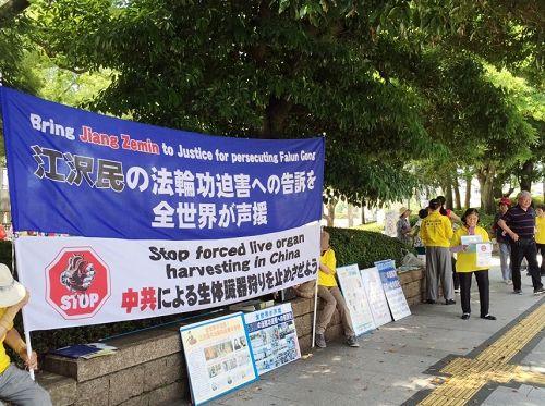 图1:日本法轮功学员在旅游观光地——原子弹爆炸遗址举办征签活动,声援诉江。