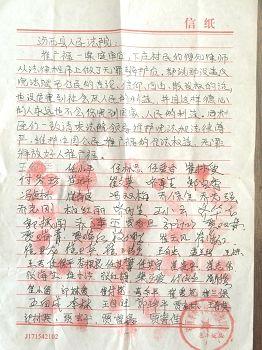 当地百姓签名致信法院要求无罪释放崔广福