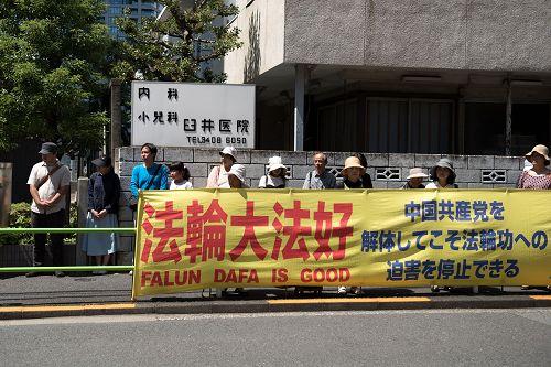 图1-2:东京法轮功学员集会,要求还王治文先生自由。