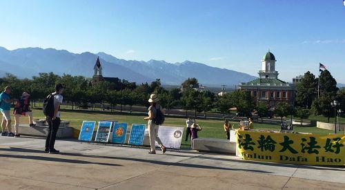 图7:游客在犹他州议会大厦门口的草坪上学炼法轮功
