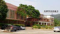 设于广州天麓马术(骑术)俱乐部内的黄埔洗脑班