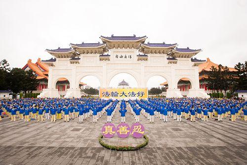 """图1-2:大台北地区法轮功学员于二零一七年一月十五日在""""自由广场""""集体大炼功、传播真相。"""