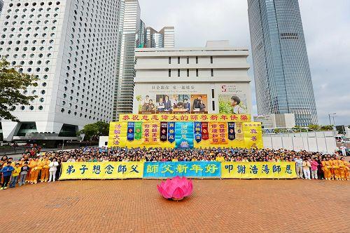 '图1:法轮功学员于二零一七年一月一日上午,在香港中环爱丁堡广场集会,恭祝李洪志大师新年好。'