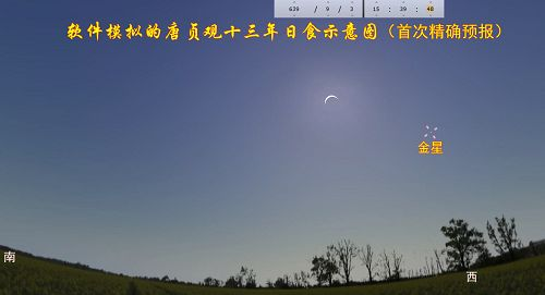 图:长安城贞观十三年(639年9月3日)日全食示意图,李淳风准确预测,为历史记载的首次。
