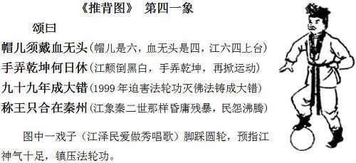 图:《推背图》预言的1999年镇压法轮功铸成大错
