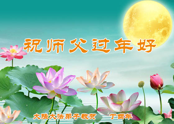 中国29省市大法弟子共祝慈悲伟大的师尊新年好!