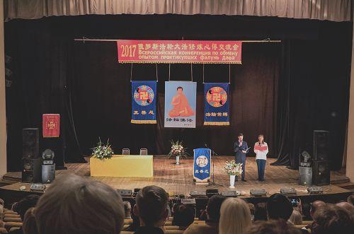 图1:二零一七年十月十五日,俄罗斯举办一年一度的法轮<span class='voca' kid='53'>大法</span>修炼心得交流会。