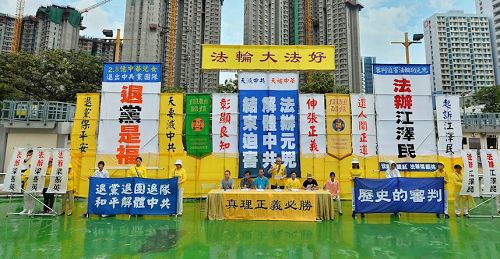 '图1:二零一七年十月一日,香港及来自多个国家和地区的部份法轮功学员在香港举行反迫害集会,多位政要及民主人士到场声援及发言谴责中共罪行。'