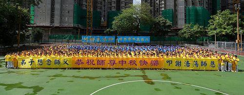 '图6:法轮功学员们并祝贺李洪志大师中秋佳节快乐。'