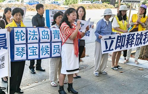 图6:旧金山的陈振波也在集会上要求中共当局立即释放她的朋友侯宝琴。