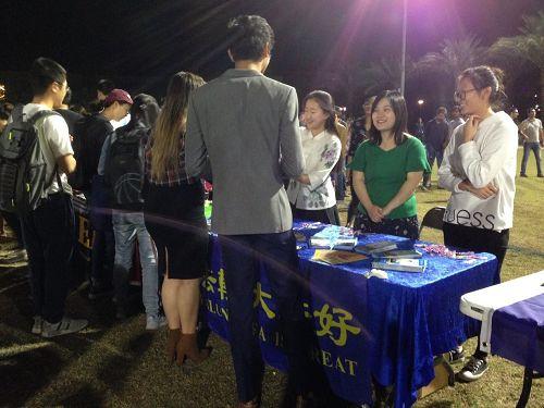 '图1~7:二零一七年十一月十七日,ASU法轮大法社团在ASU(美国亚利桑那州立大学)举办的国际生之夜(InternationalNight)中设立摊位,向前来参加活动的各族裔学生传播法轮功的真相。'
