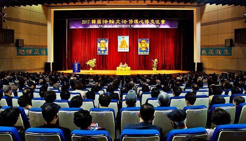 """'图1:""""二零一七年韩国法轮大法修炼心得交流会""""于十一月五日,在大田市的""""KT人才开发院""""召开。'"""