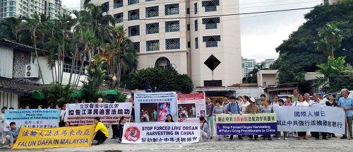 图1:2017年12月10日国际人权日,马来西亚部份法轮功学员在中使馆附近举行集会,强烈谴责中共迫害。