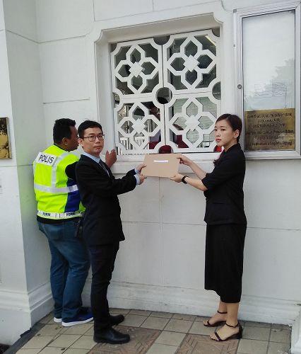 图2:2017年12月10日国际人权日,法轮功学员代表到中共驻马大使馆递交抗议信。