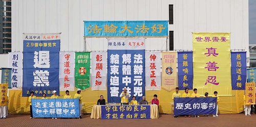 图1:香港法轮功学员于二零一七年十二月十日国际人权日当天上午,在香港环爱丁堡广场举行集会反迫害。