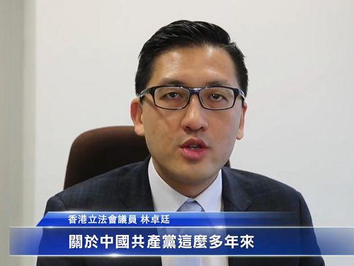 图4:香港民主党议员林卓廷呼吁由国际社会领导,深入调查了解整个迫害真相。