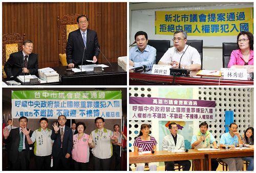 """二零一一年以前,台湾立法院与十六个县市议会相继通过""""不欢迎、不邀访、不接待""""中共人权恶棍的决议。图为立法院、新北市议会(上图左至右),台中市议会、高雄市议会(下图左至右)通过该提案。"""