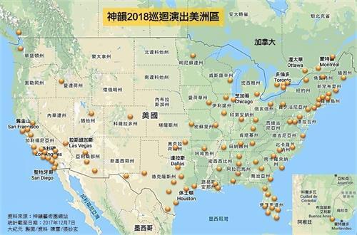 '图10:神韵2018巡演世界各地,将涵盖130多个城市。图为美洲地区。'