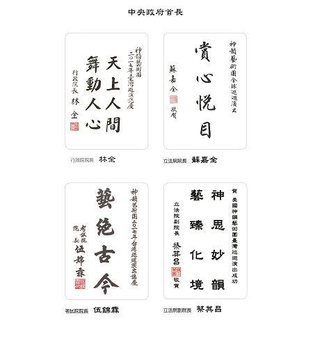 '图2:台湾行政院长林全、立法院长苏嘉全、考试院长伍锦霖、立法院副院长蔡其昌贺词赞扬神韵。'