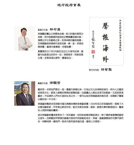 '图5~7:台湾各县市首长发贺词欢迎神韵莅临。'