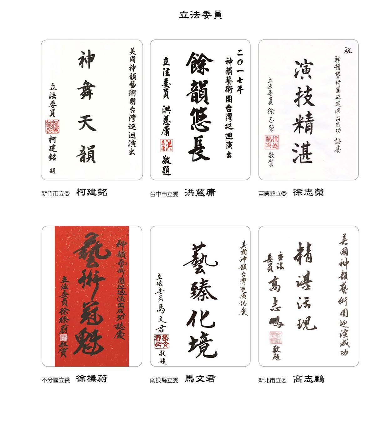 图8:台湾各县市议会议长发贺文欢迎神韵莅临。