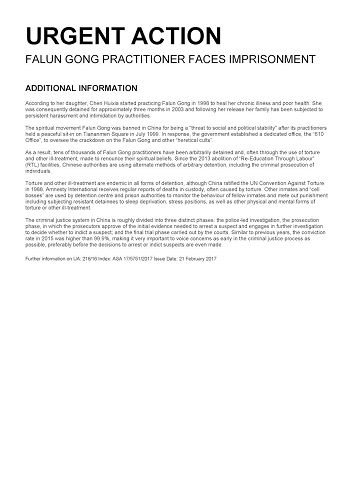'图:二零一七年二月二十一日大赦国际组织发布紧急行动倡议书:法轮功学员面临非法监禁'