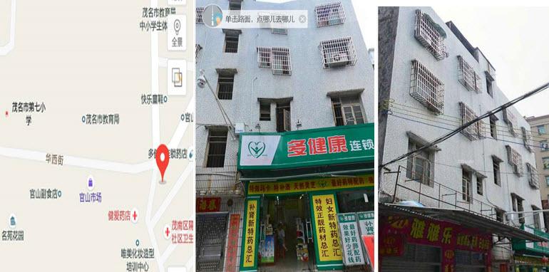 广东茂名洗脑班迫害法轮功学员综述(1)