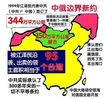 中共江泽民出卖国土示意图(网络图片)