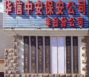 """法轮功学员受中共迫害报道—— """"画皮""""下的黑监狱深度曝光(图)"""