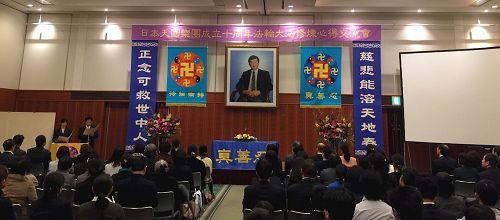 '图1:庆祝成立十周年,日本天国乐团召开修炼心得交流会'