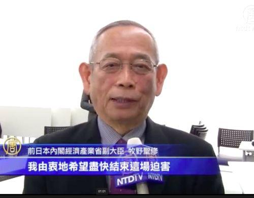 '图1:前日本内阁经济产业省副大臣牧野圣修观看了影片后表示由衷的希望尽快结束这场迫害'